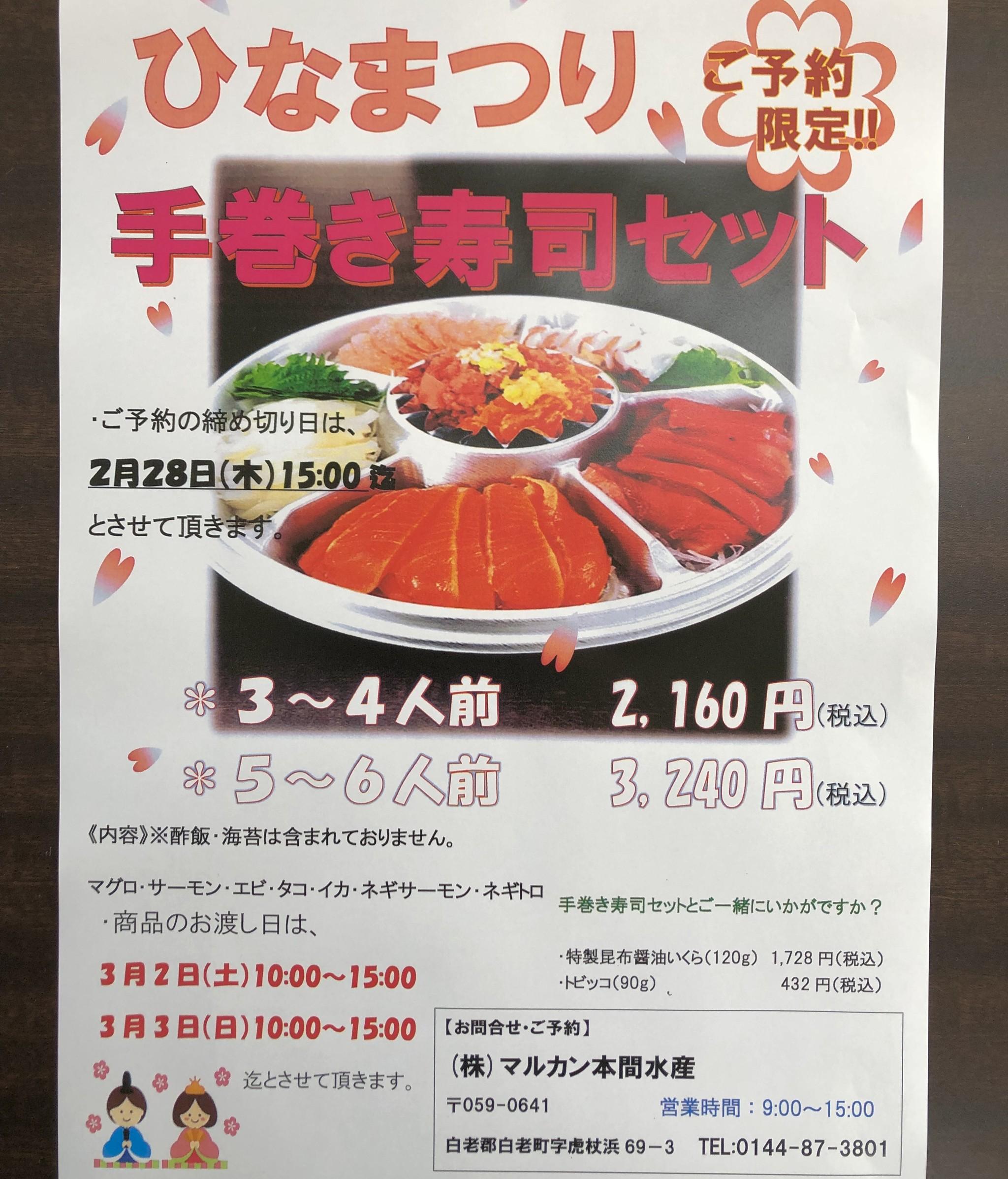 〜ひな祭り 手巻き寿司セットの販売〜