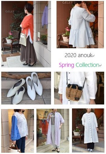 2020 anouk Spring Collection 開催中