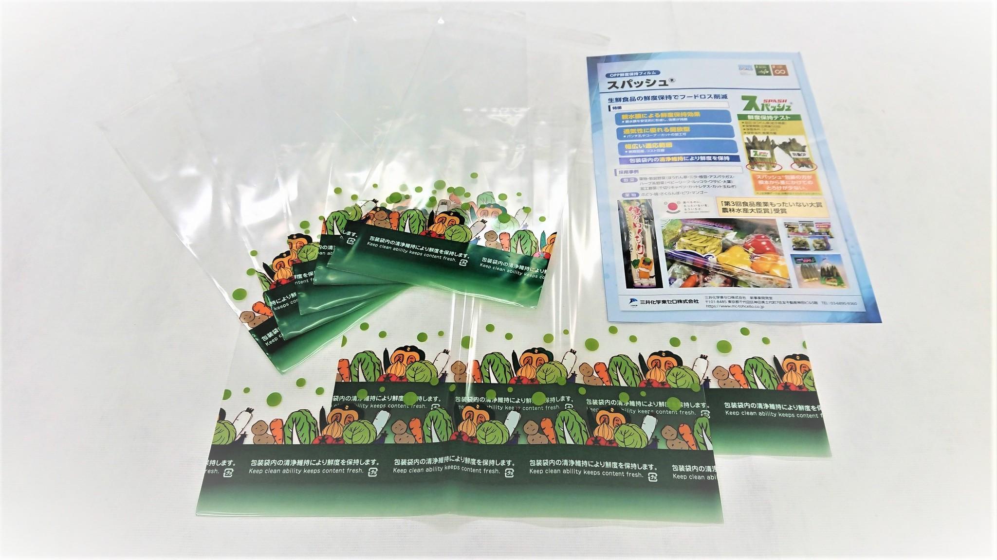 食品ロス削減は世界的課題です。当社は積極的に取組んでおり鮮度保持パッケージを取扱っております。