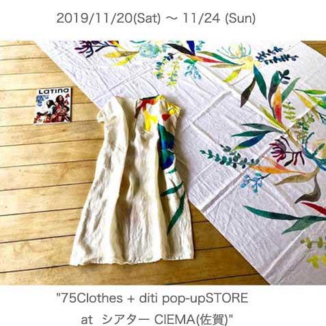 「75Clothes」佐賀の映画館『シアターCIEMA』にてditiとpop-upストア開催