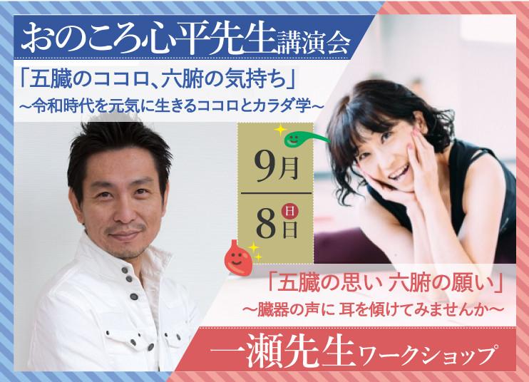 一瀬智佳子&おのころ心平 コラボセミナー 9/8日 @大阪