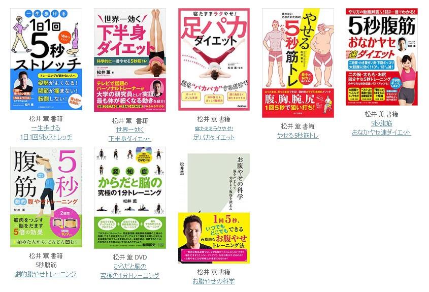 「5秒筋トレ」や「5秒ストレッチ」「5秒ダイエット」BodyTuner'z 松井 薫の書籍を紹介