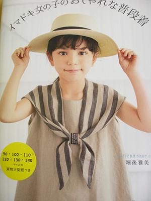 イマドキ女の子のおしゃれな普段着 by堀後雅美 日本ヴォーグ社発行