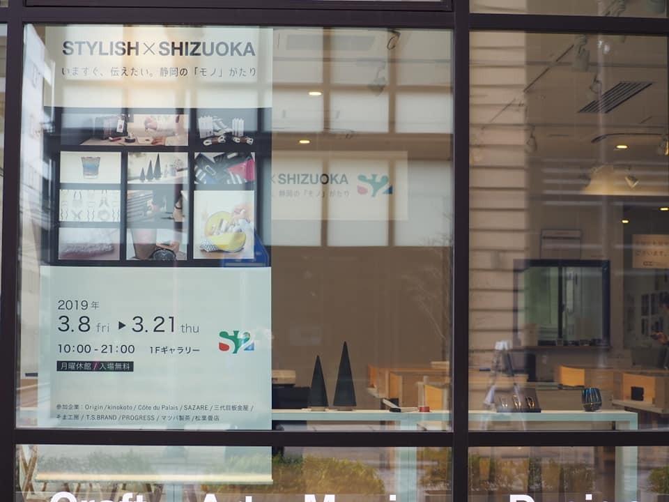 STYLISH×SHIZUOKA 静岡CCCにて 10社合同 展示会開催お知らせ