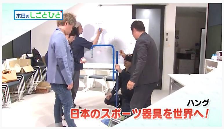 しごとびと(サンテレビ)に、ハング「SAKUGOE/サクゴエ」が登場!