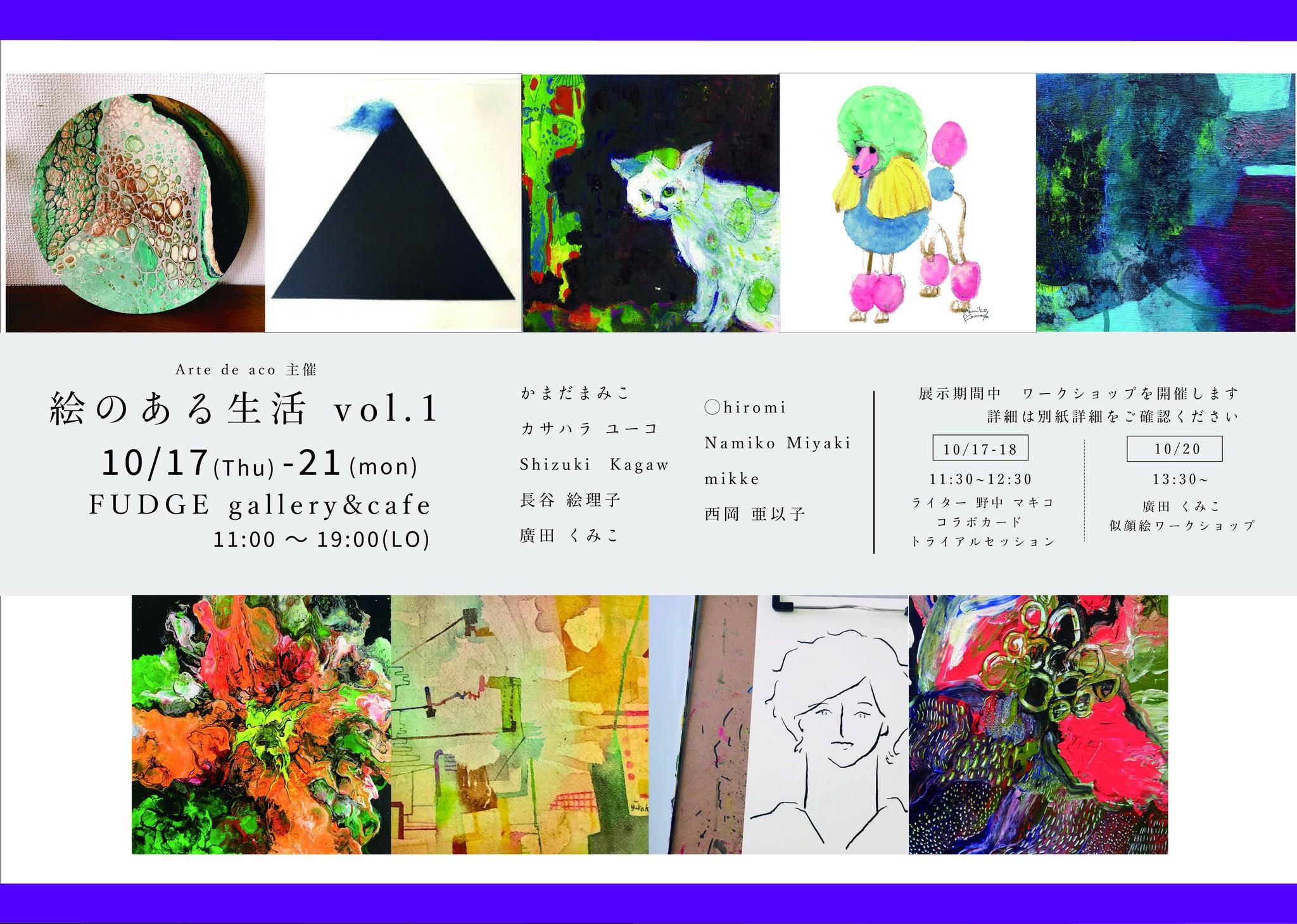 Arte de aco主催 グループ展『絵のある生活 vol.1』のご案内