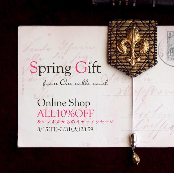 Spring Gift 10%OFF&プチメッセージギフト ※3/31(火)まで