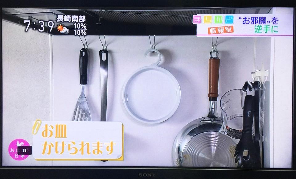 NHK おはよう日本 まちかど情報室 / 2019.10/4
