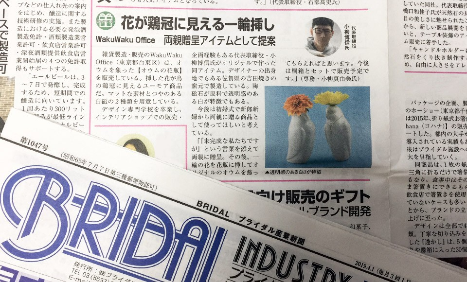 Bridal newspaper / 2019.04/01