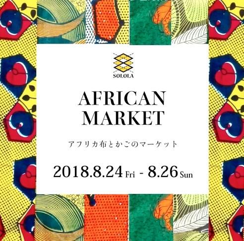 8/24-26に浅草で「アフリカ布とかごのマーケット」を開催!