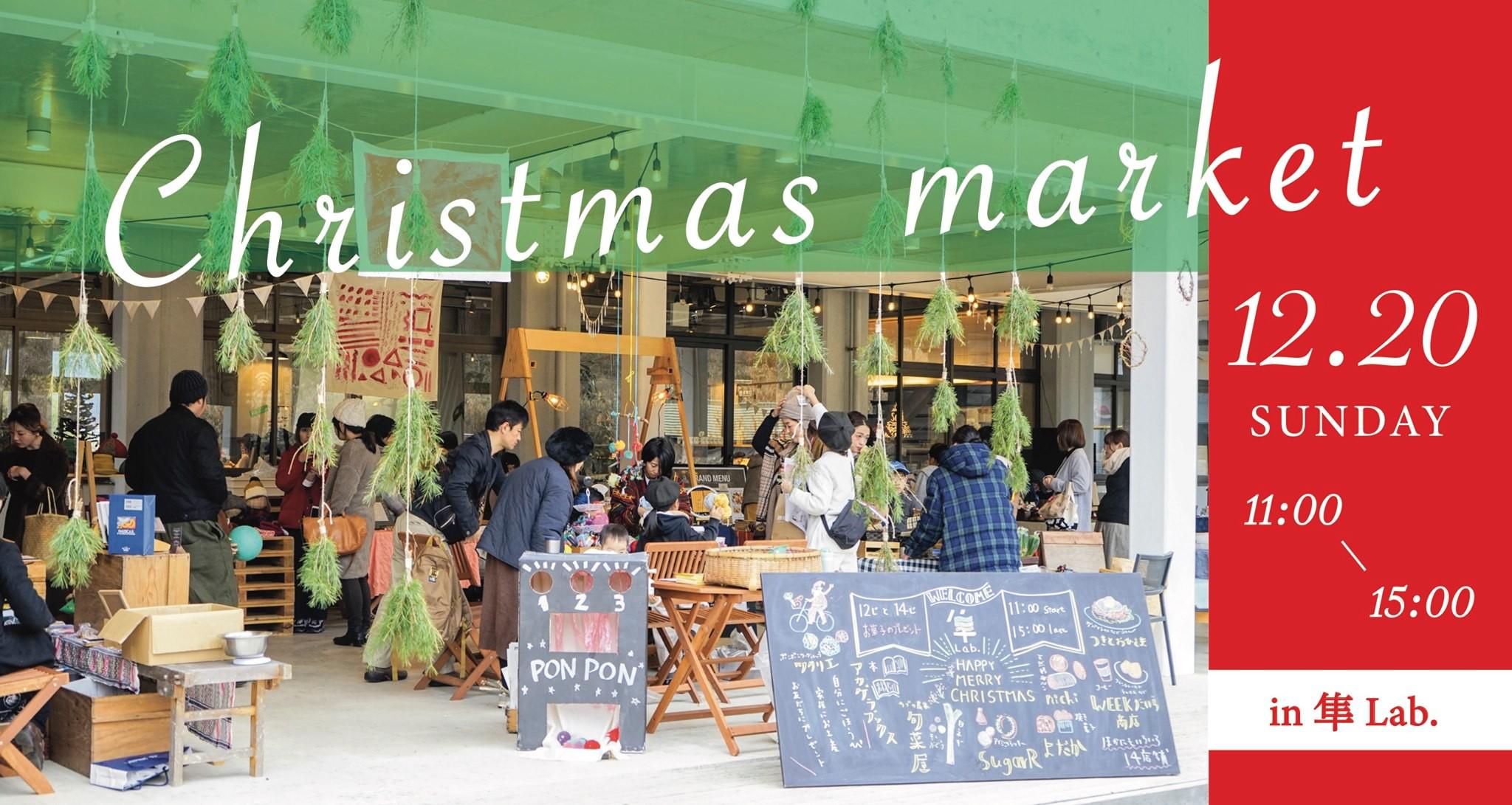 """""""クリスマスマーケット"""" 12.20 (日) @ 隼Lab にて展示販売します"""