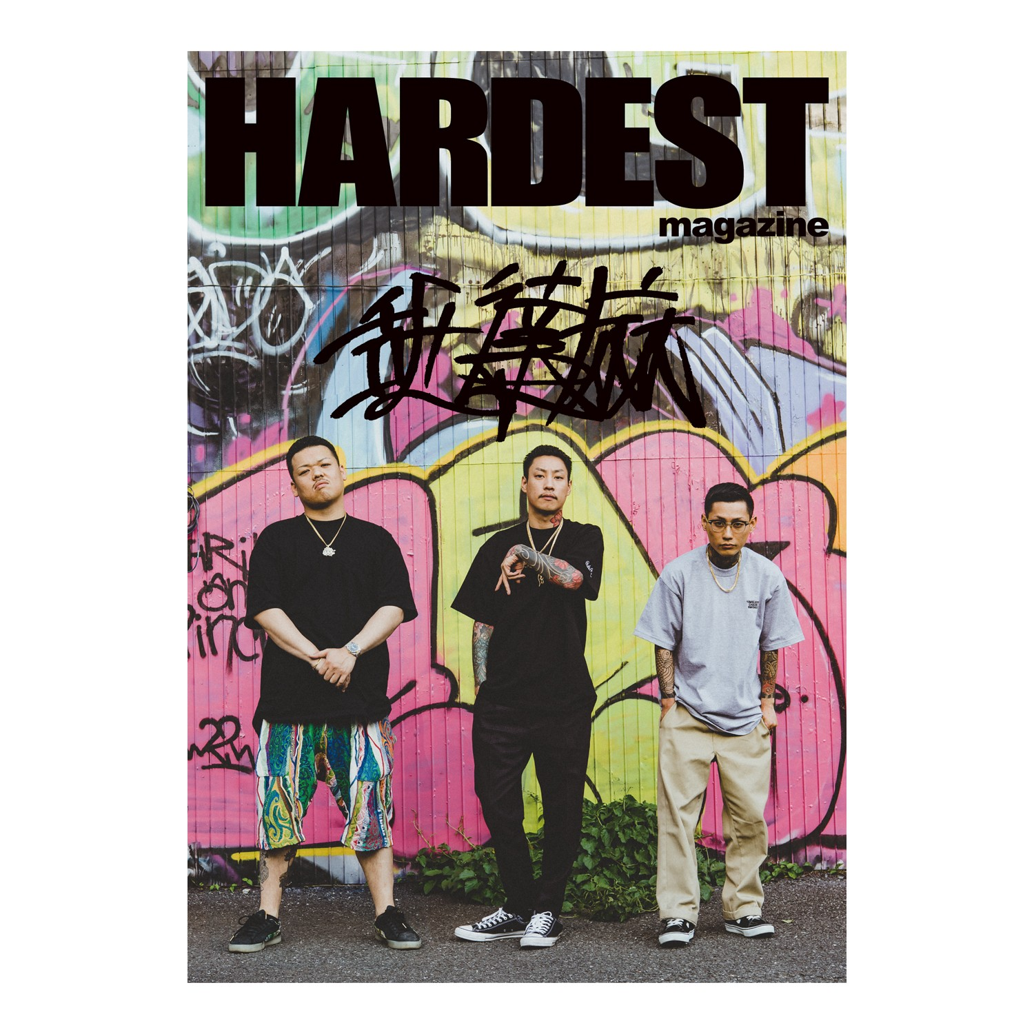 【予約開始】HARDEST MAGAZINE issue59