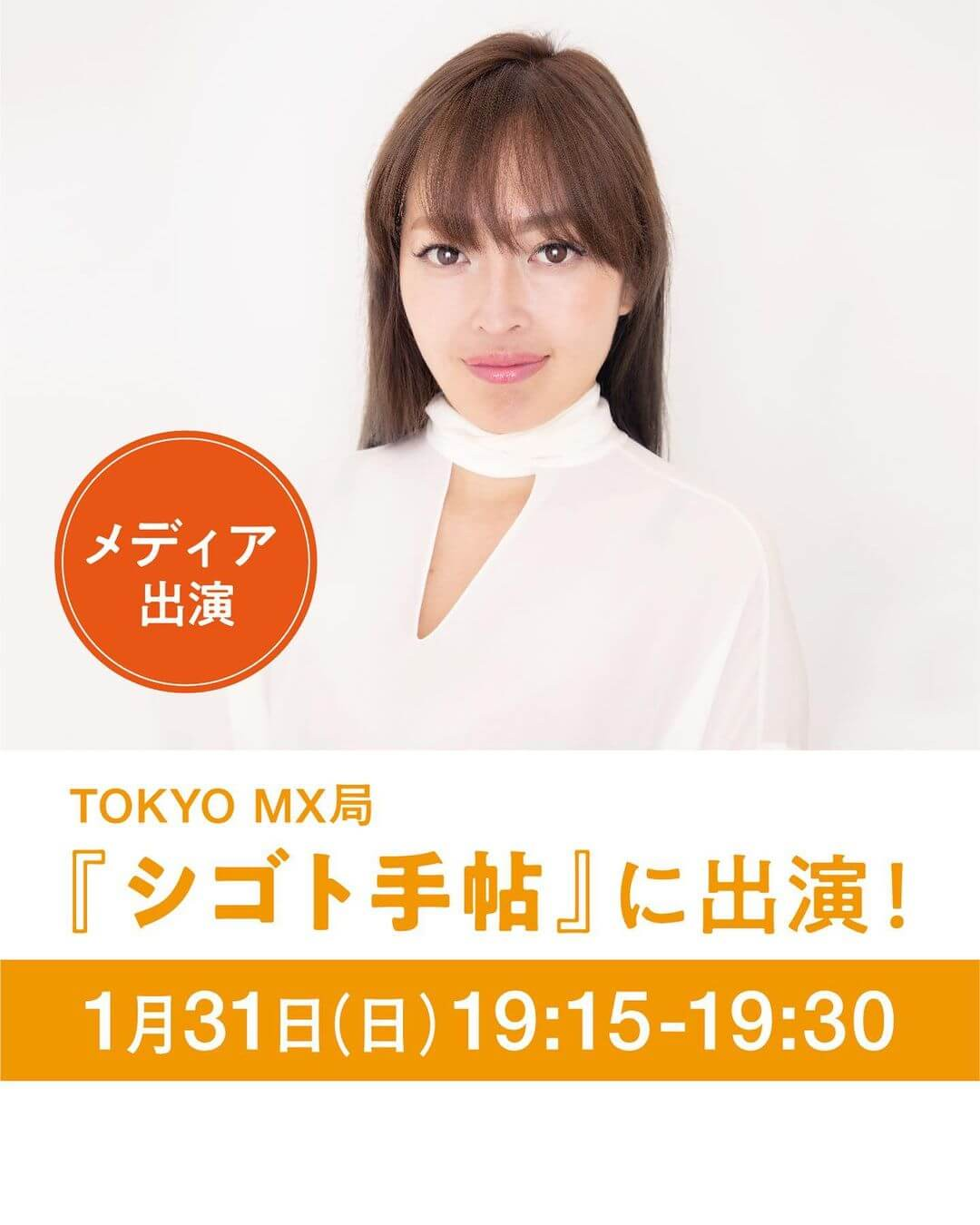 TOKYO MX局『シトゴ手帖』にテレビ出演します!