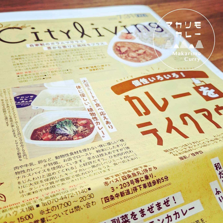 シティリビング京都版のテイクアウトのカレー特集に、マカリモを掲載して頂きました!