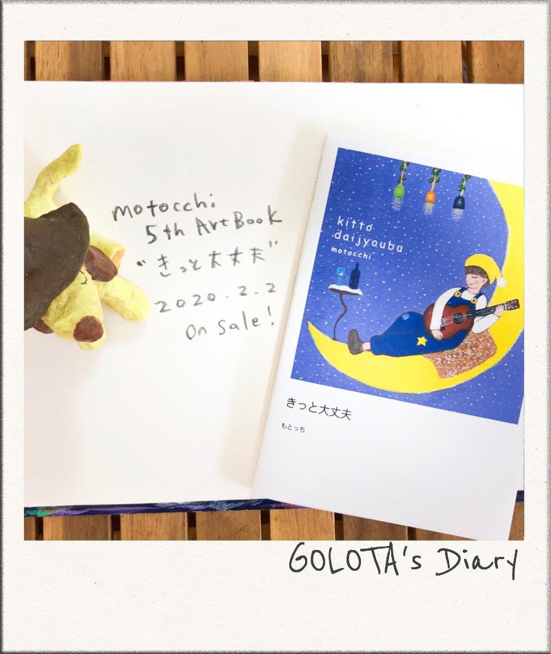 5th art book 「きっと大丈夫」 2020年2月2日にリリースします!