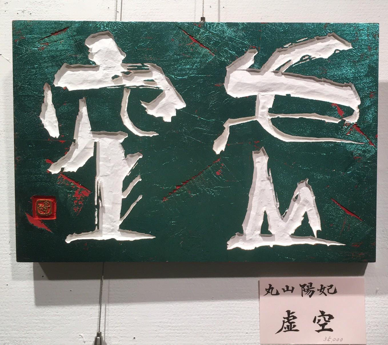 """刻字作家 丸山陽妃さん の刻字作品 """"虚空"""" の登場です!"""
