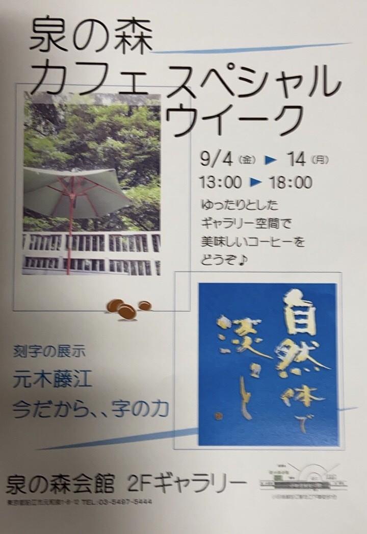 登録作家 元木藤江さん の刻字作品が 泉の森会館ギャラリーで展示中です!