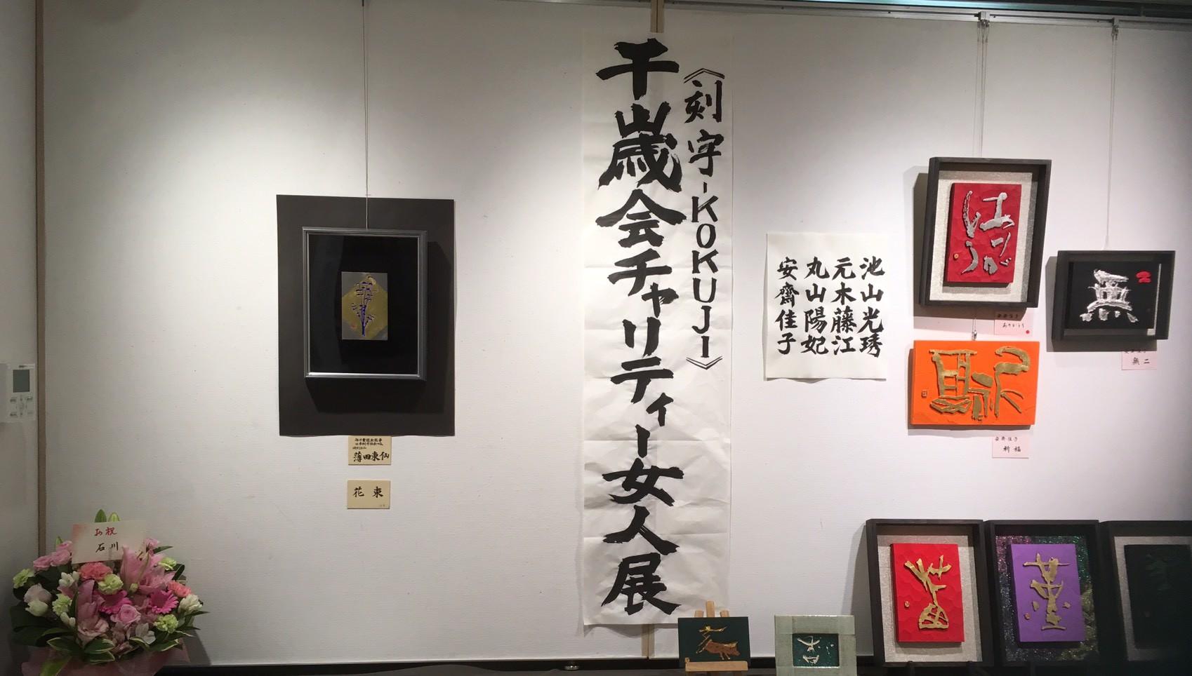 《刻字-KOKUJI》千歳会本部チャリティー女人展が なんとJ-COMで放映されました!