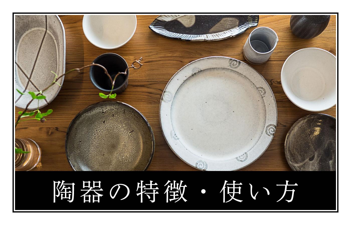知っておいてほしい陶器のあれこれ