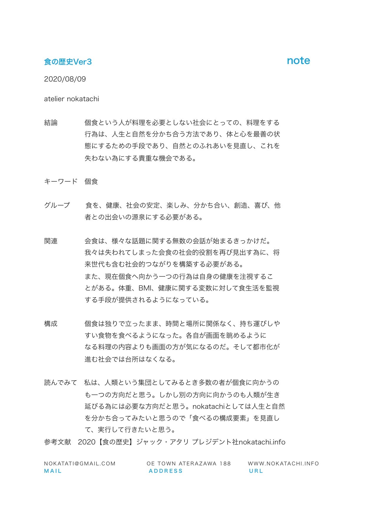 【レポート】食の歴史ver3