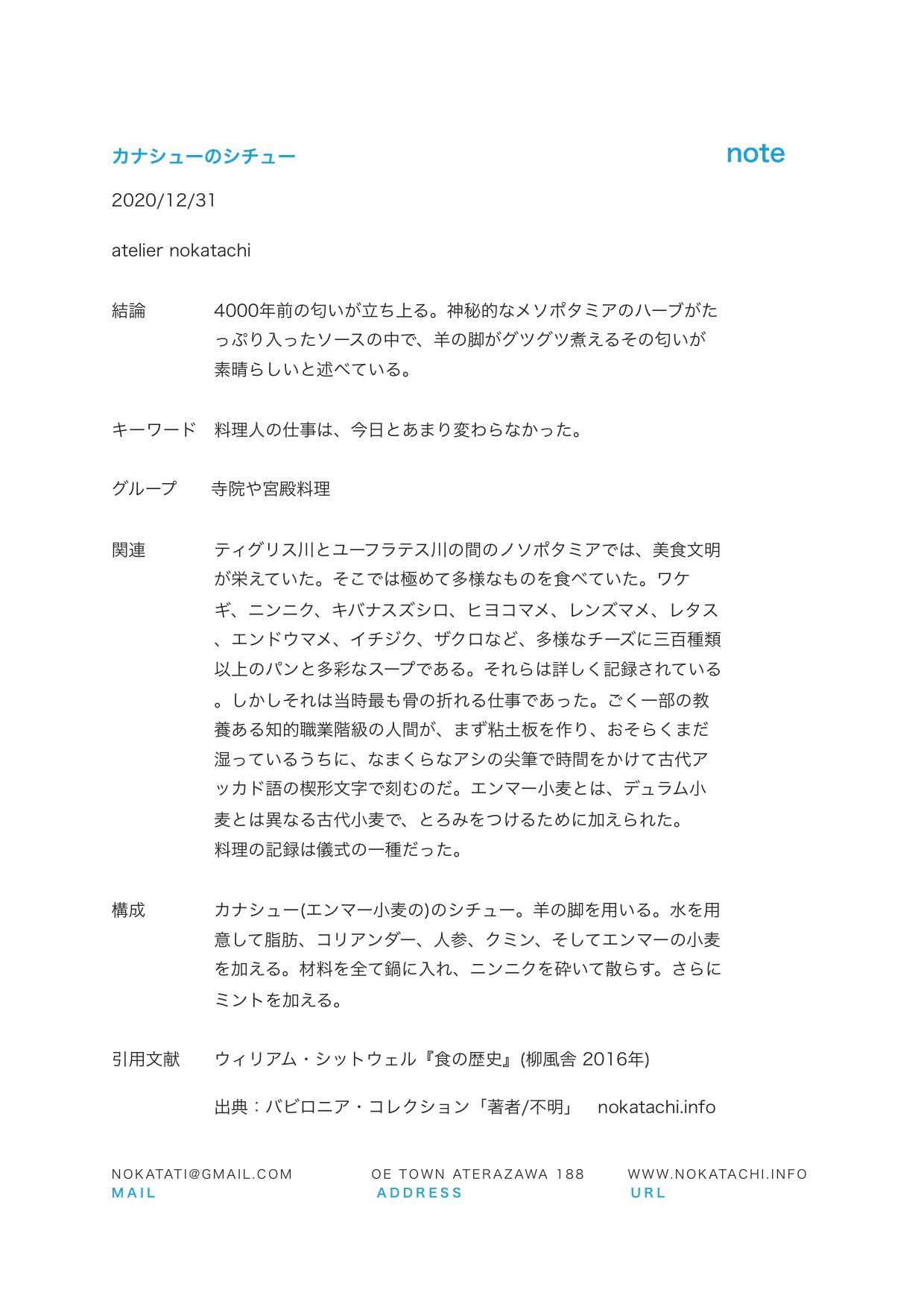 【レポート】食の歴史−2