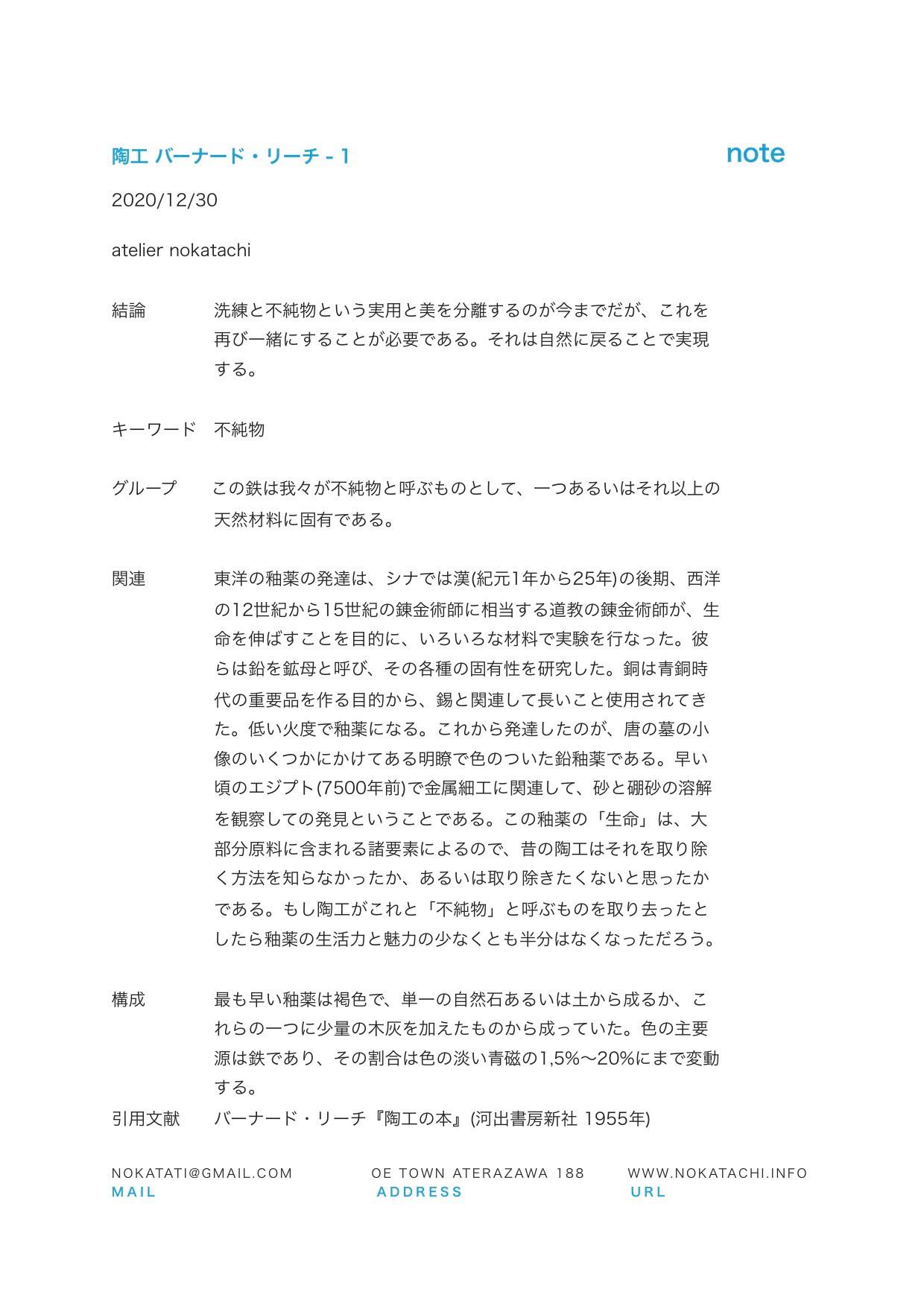 【レポート】陶工-1