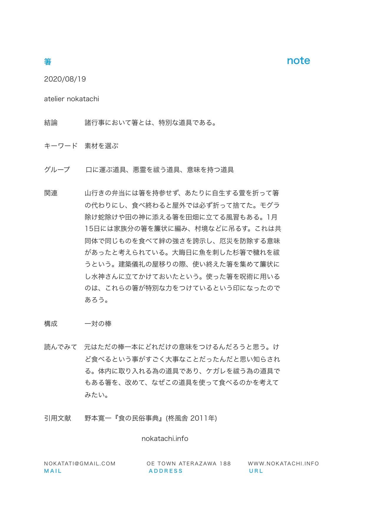 【レポート】箸