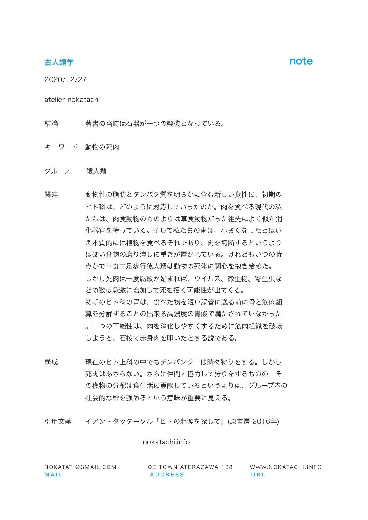 【レポート】古人類学−1