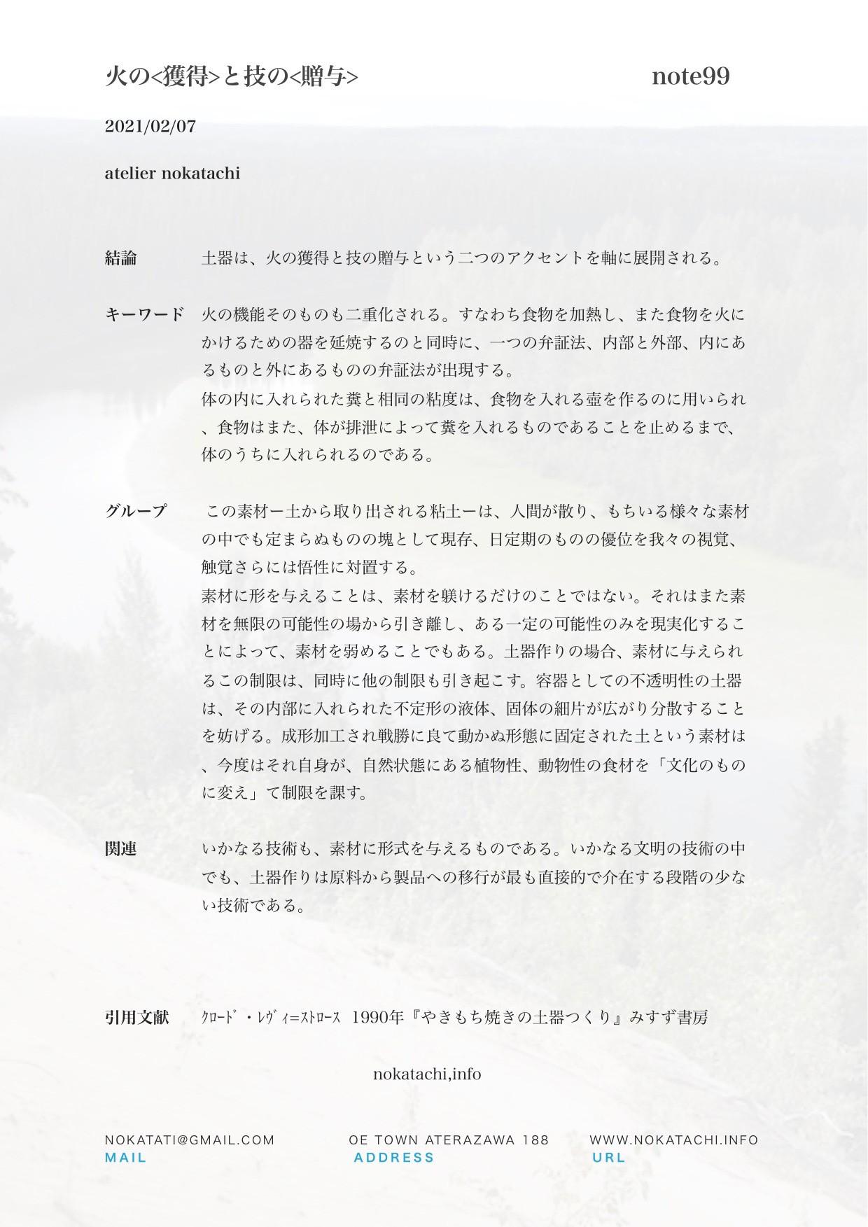 【レポート】火の<獲得>と技の<贈与>