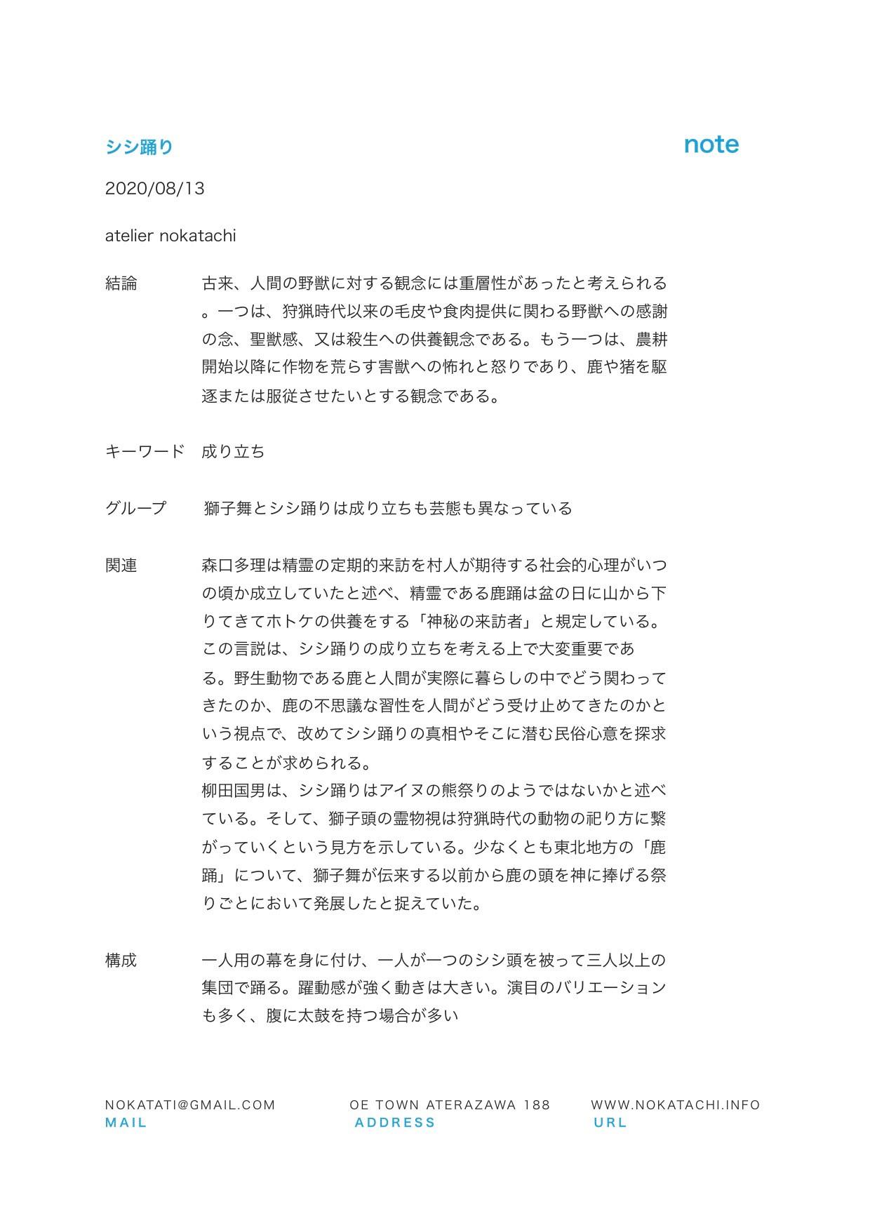 【レポート】シシ踊り