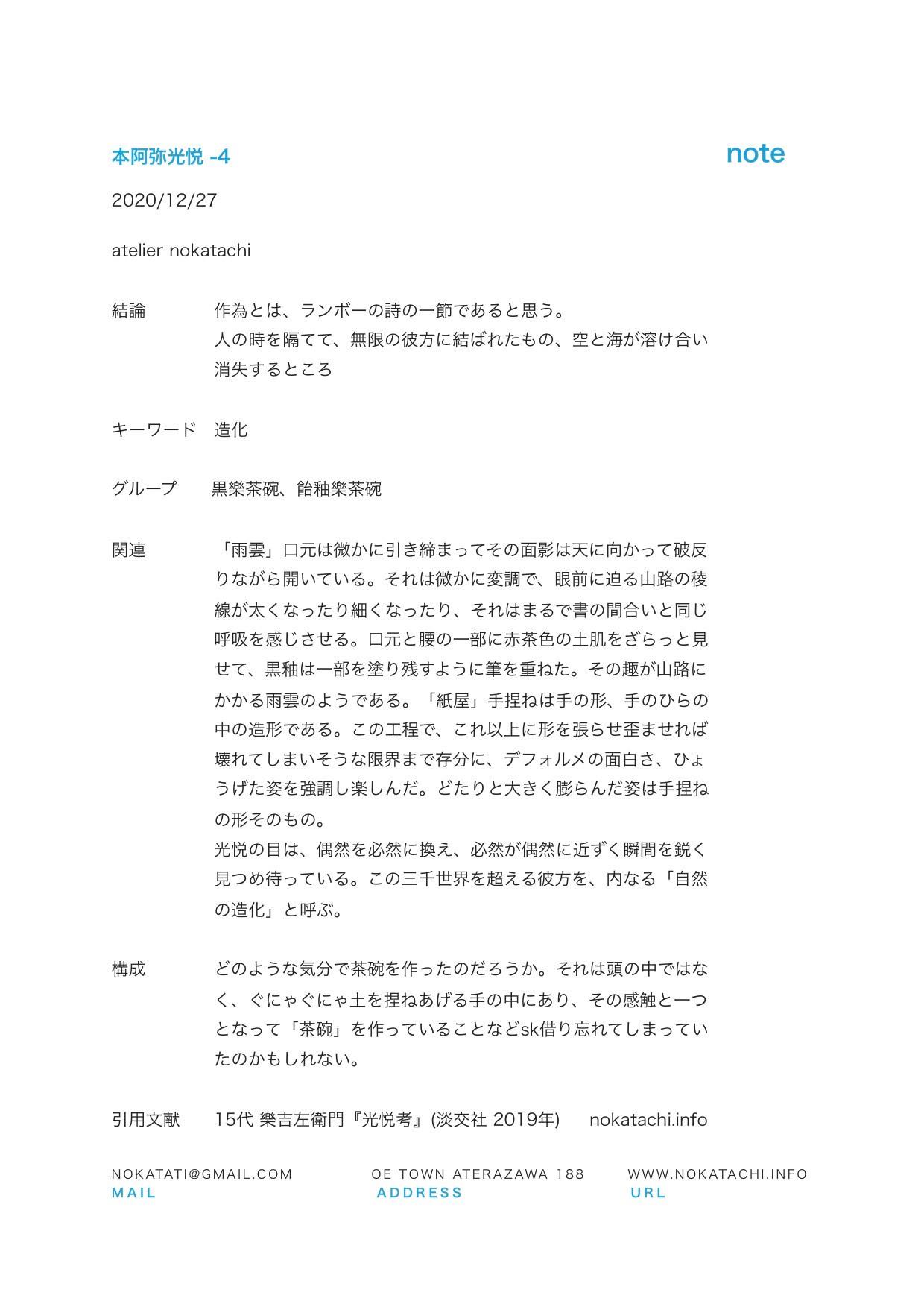 【レポート】光悦考−4