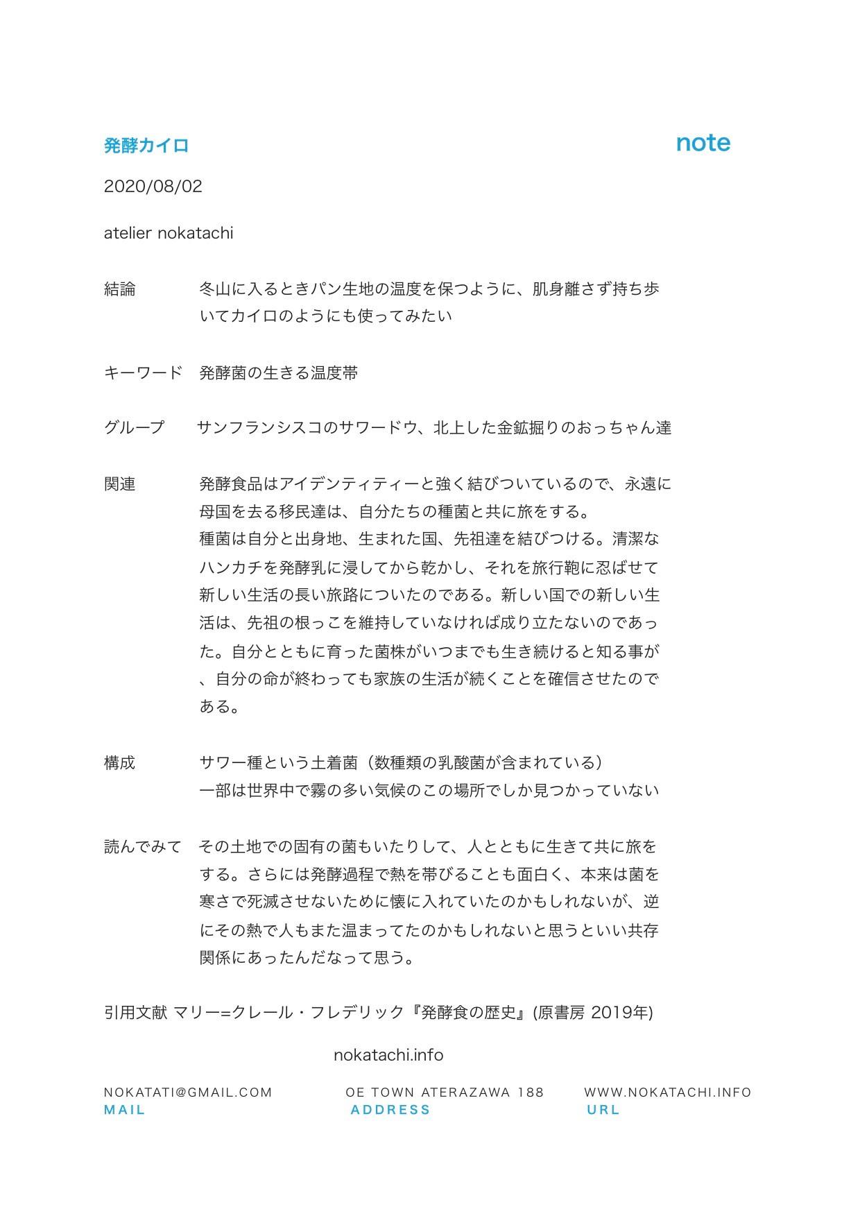 【レポート】発酵カイロ