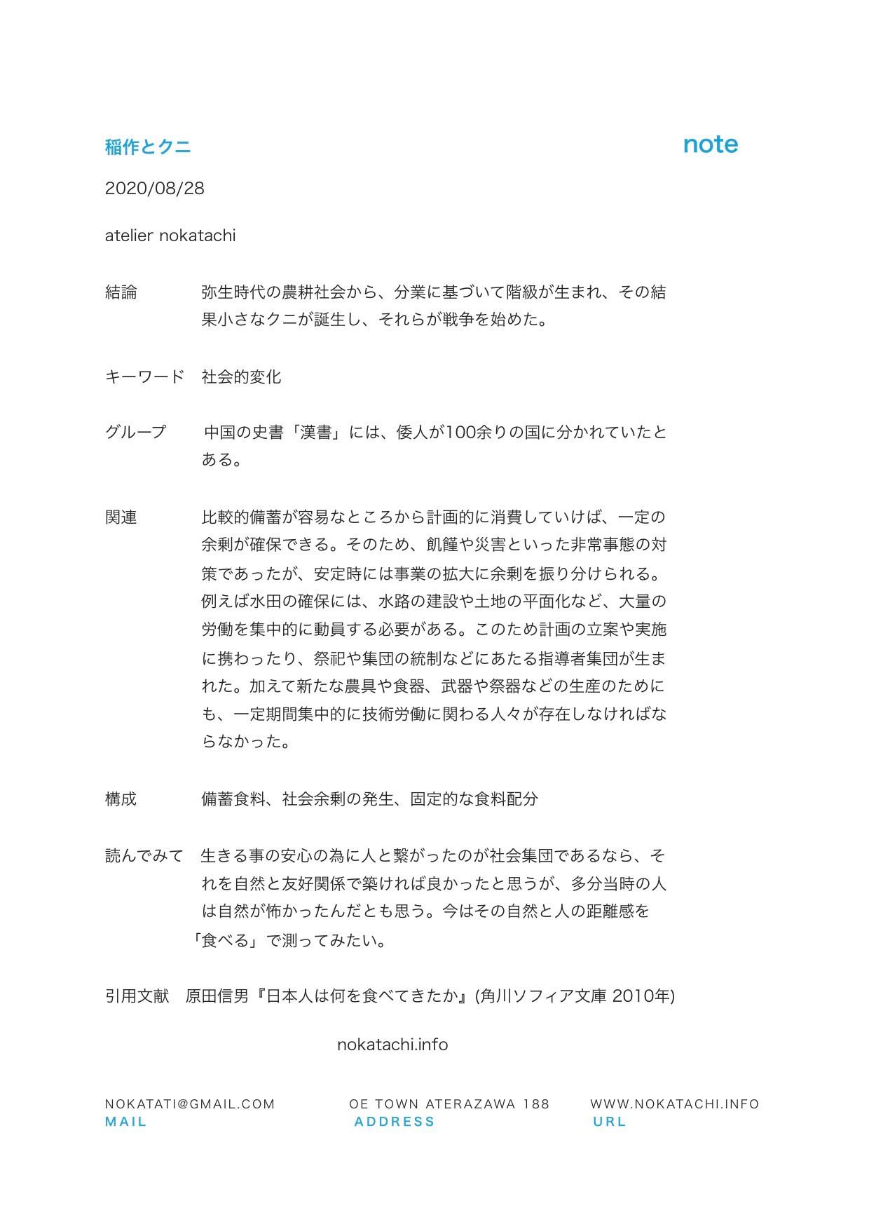 【レポート】稲作とクニ