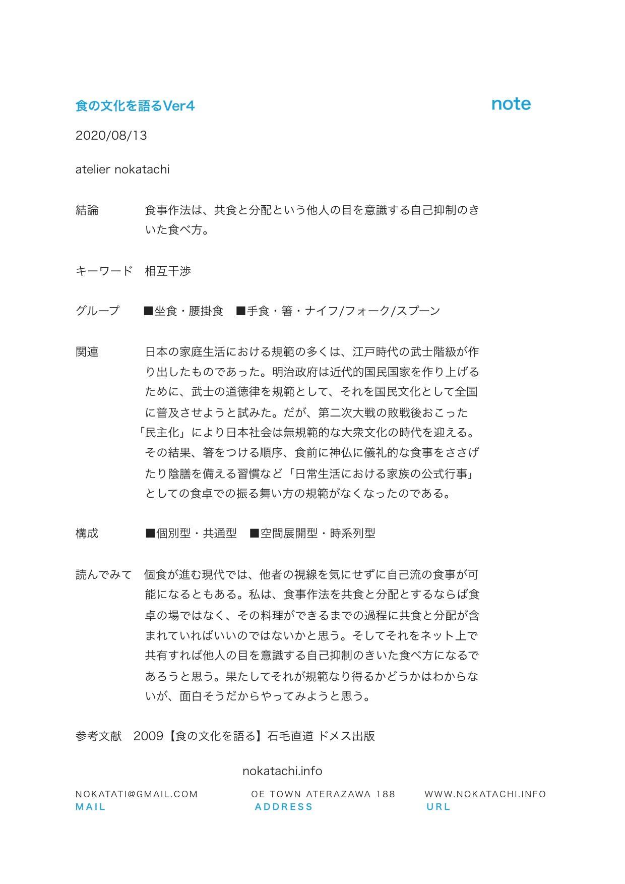 【レポート】食の文化を語るver5