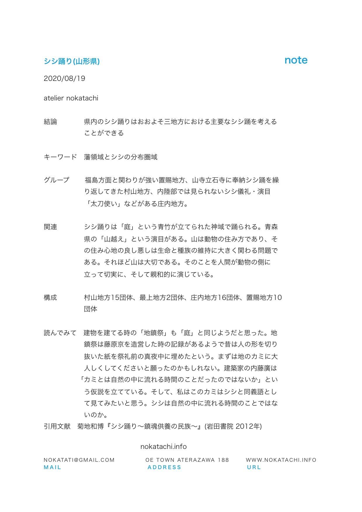 【レポート】シシ踊り(山形県)