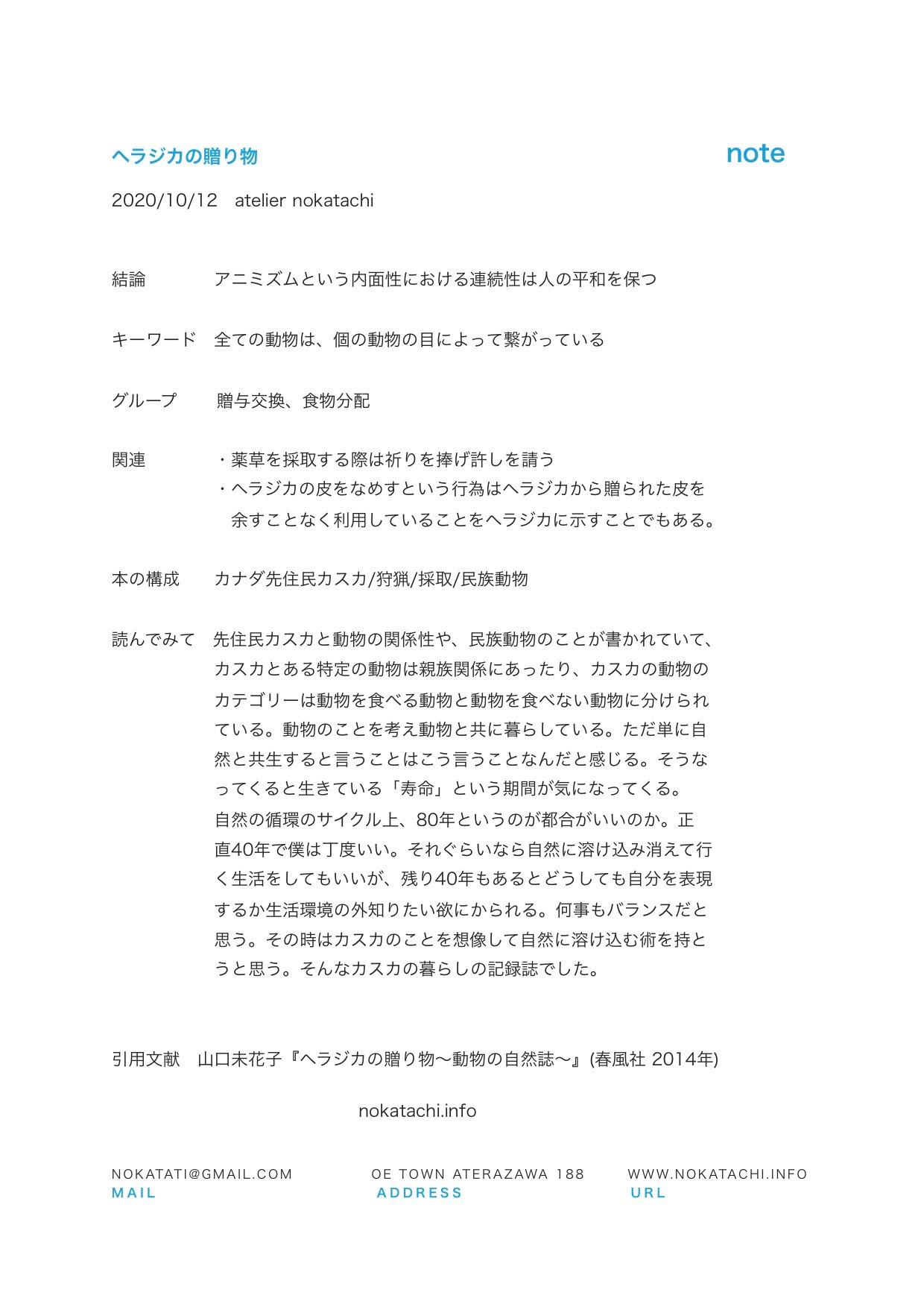 【レポート】ヘラジカの贈り物
