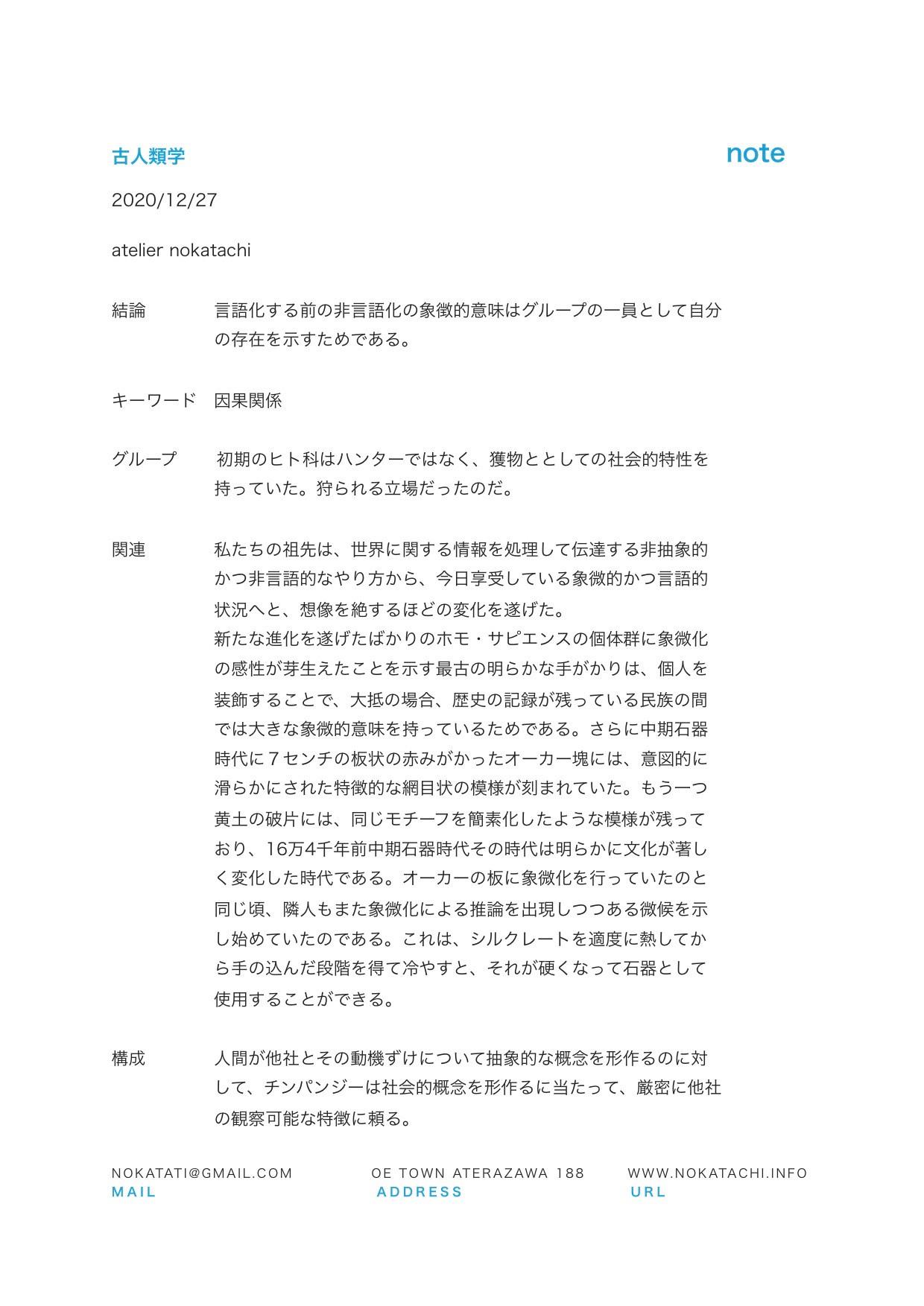 【レポート】古人類学−2