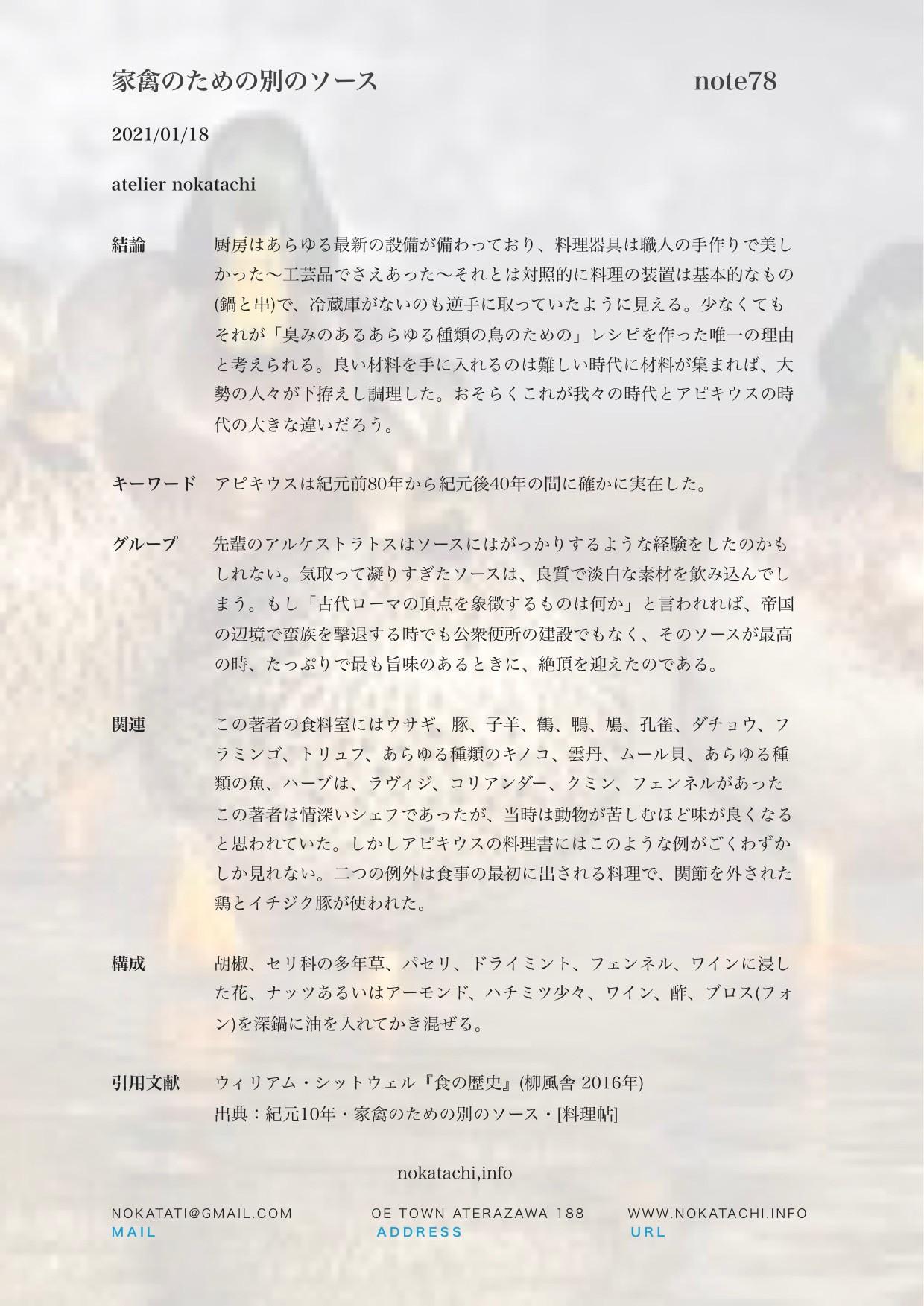 【レポート】家禽の為の別のソース
