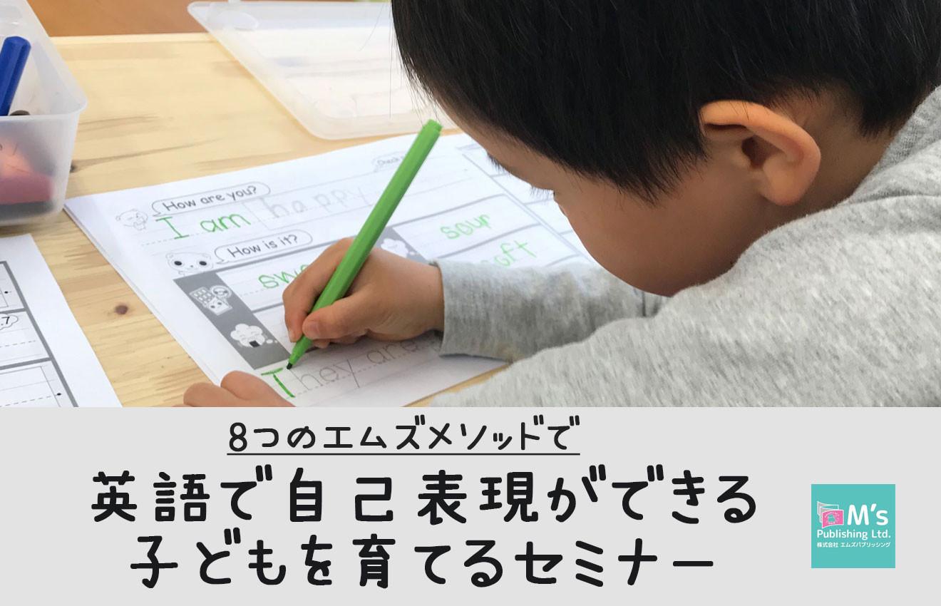 セミナー開催のお知らせ  「英語で自己表現ができる子どもを育てるセミナー」