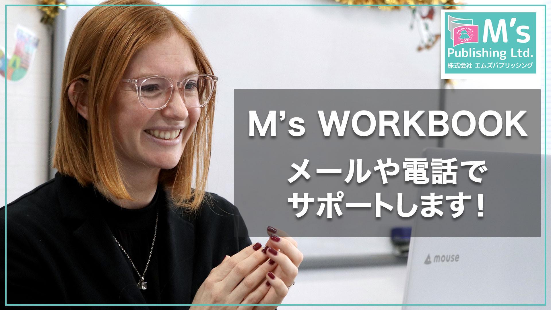 M's WORKBOOKの使用方法等、メールや電話でサポートします!