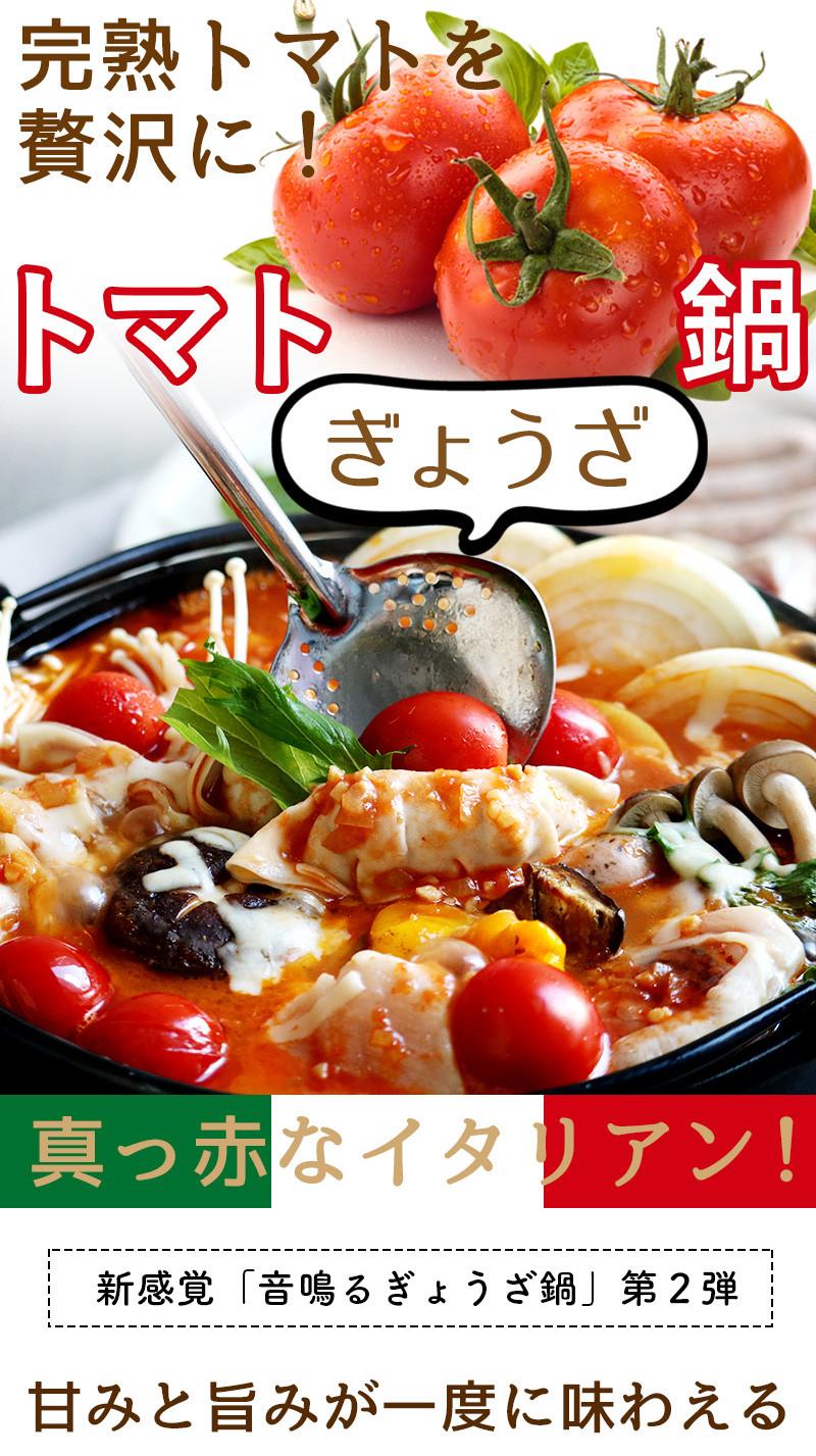食べたら美人になれる?完熟トマトたっぷり餃子鍋