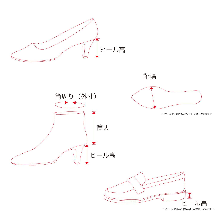 靴のサイズガイド・靴のお手入れについて