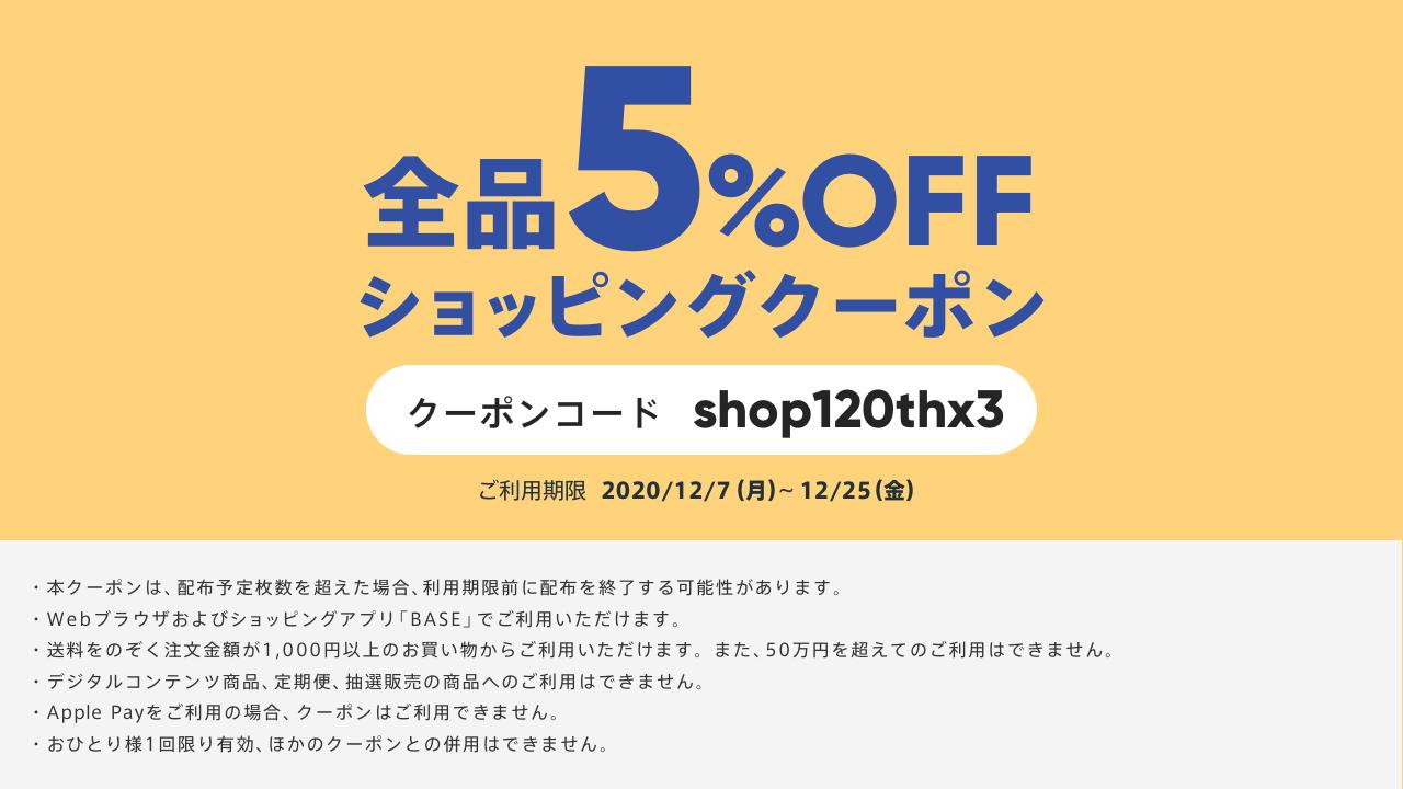 5%off クーポン配布!12/7〜12/25まで。年内送料無料!
