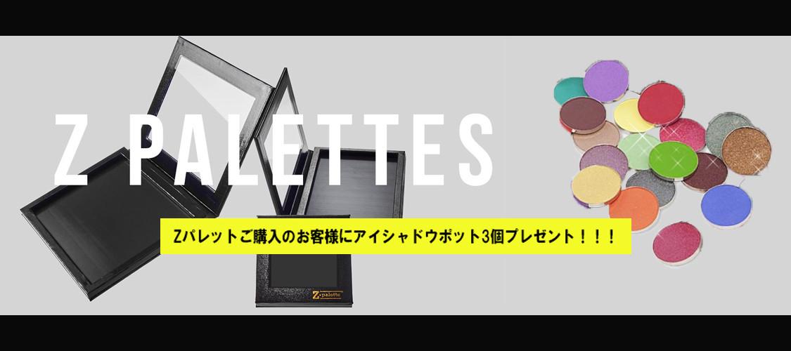 02月23-24日にZパレットご購入者様にスペシャルプレゼント☆☆