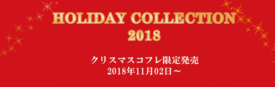 ★★★HOLIDAY COLLECTION  2018 ★★★