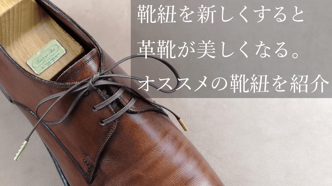 靴紐を新しくすると、革靴が美しくなる