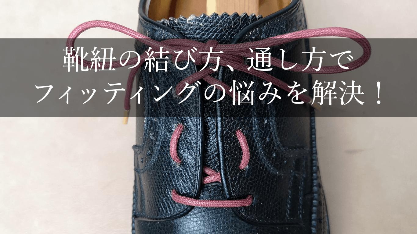 靴紐の結び方、通し方でフィッティングの悩みを解決!
