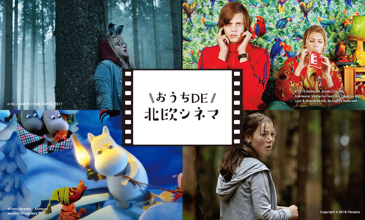 LifTe編集部オススメ北欧映画5選!「おうちDE 北欧シネマ vol.01」