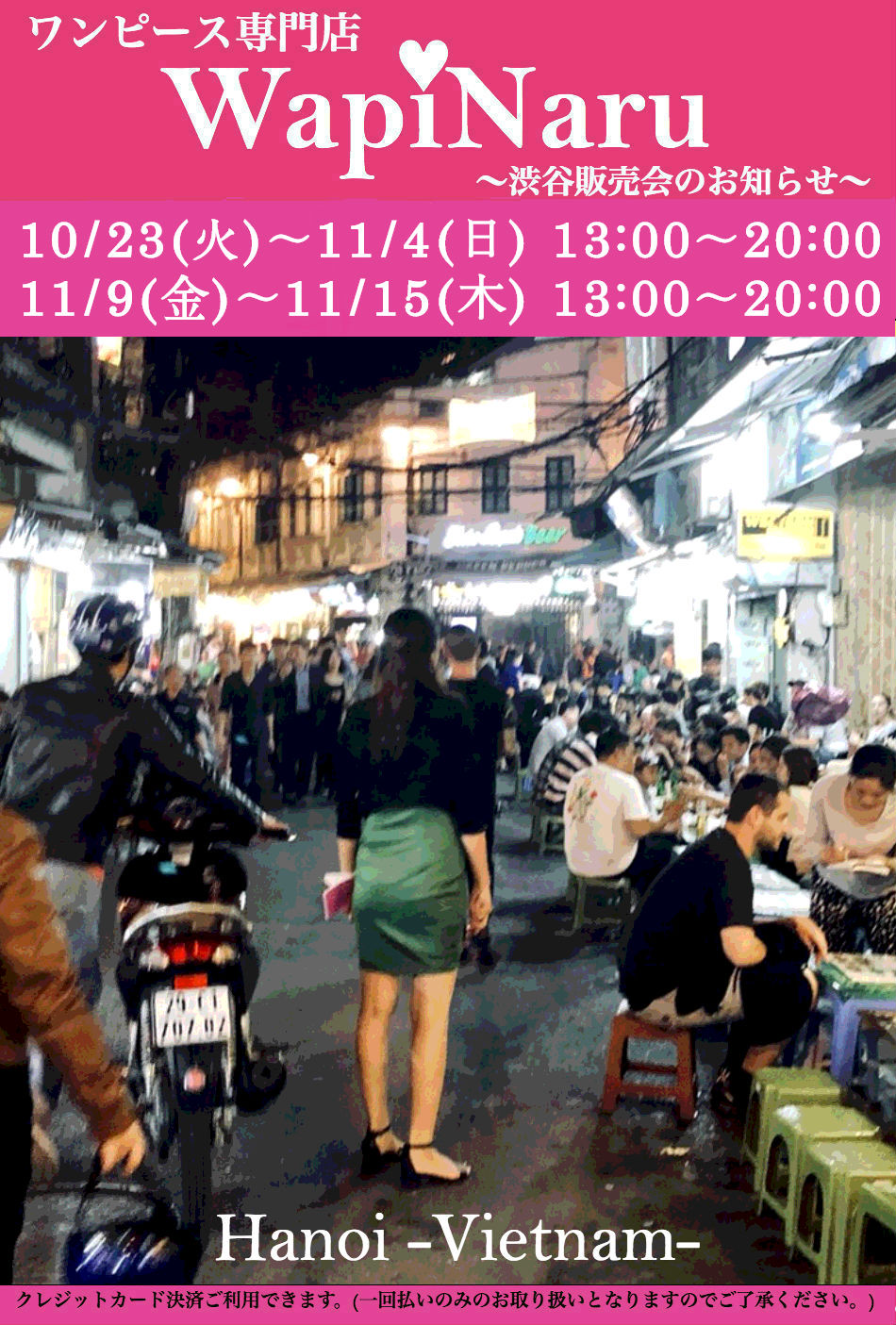 2018年10月 渋谷販売会