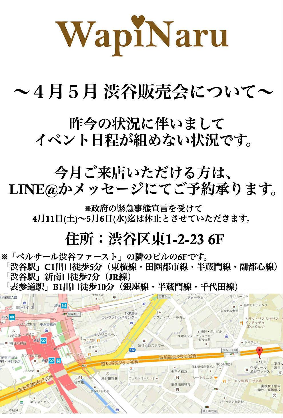 2020年4月5月 渋谷販売会(5/7追記)